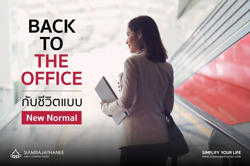 BACK TO THE OFFICE กับชีวิตแบบ New Normal